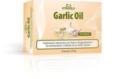 ЧЕСНОВО МАСЛО / Garlic Oil /